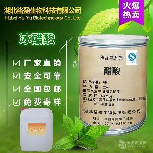 厂家供应冰醋酸 食品级 醋酸 冰乙酸 酸度调节剂 大量现货