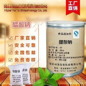 批发供应 醋酸钠 食品级乙酸钠 酸度调节剂 质量保障 1kg起订
