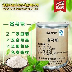 厂家供应 食品级 富马酸 酸度调节剂 99% 量大从优