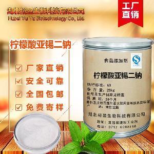 厂家直销 柠檬酸亚锡二钠 还原剂 护色剂 防腐剂 质量保证