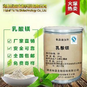 食品级营养强化剂-金丹乳酸镁