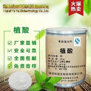 食品级酸度添加剂植酸厂家直销现货供应