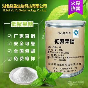 现货供应 百龙 低聚果糖 食品级水溶性功能糖 低聚果糖 95%含量