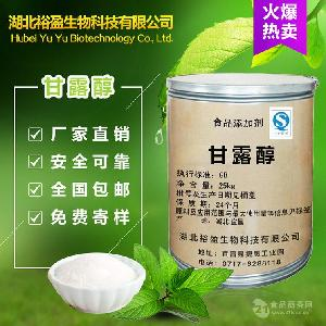 甘露醇 厂家直销 现货批发 食品级 D-甘露糖醇 低热量