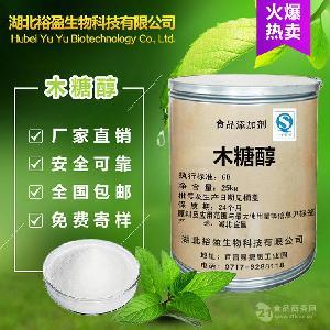 福田 厂家直销 食品级 木糖醇 口香原料 甜味剂