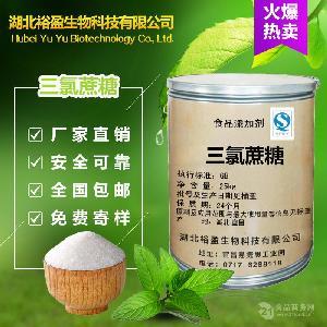 廠家直銷甜味劑 三氯蔗糖 食品級 1kg起批 質優價廉