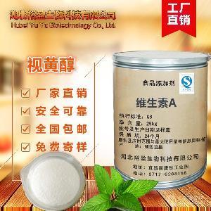 批發供應 維生素A粉末 食品級 視黃醇 維生素A 保證