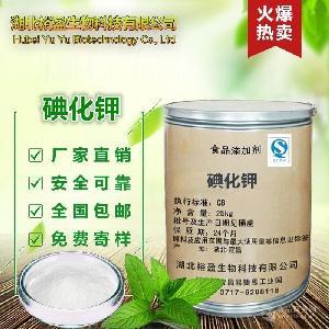碘化钾 99% AR质量保证 厂家直销 各种级别 碘化钾