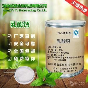金丹L-乳酸钙厂家直销