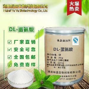 食品级华阳DL-蛋氨酸厂家直销批发价格