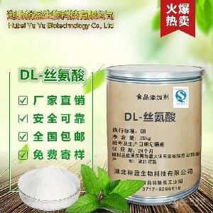 食品级DL-丝氨酸价格  DL-丝氨酸报价