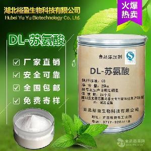 食品级DL-苏氨酸价格  DL-苏氨酸报价