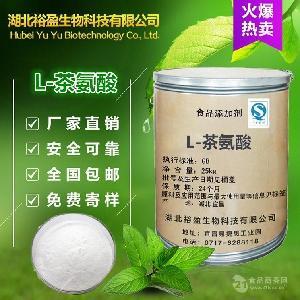 湖北裕盈食品级L-茶氨酸用作氨基酸零售批发