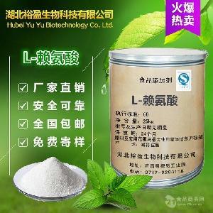 食品级氨基酸华阳L-赖氨酸碱厂家直销批发价格