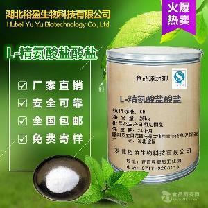 食品级氨基酸华阳L-精氨酸盐酸盐厂家直销批发价格