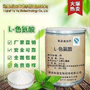 食品级氨基酸华阳L-色氨酸厂家直销批发价格