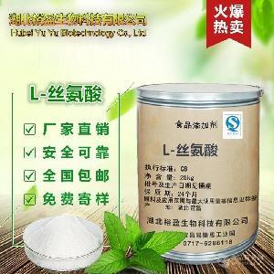 食品级氨基酸华阳L-丝氨酸厂家直销批发价格