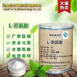 食品级L-苏氨酸价格  L-苏氨酸报价