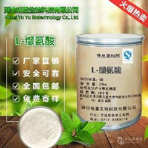 食品级L-缬氨酸价格  L-缬氨酸报价