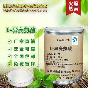 食品级L-异亮氨酸价格  L-异亮氨酸报价