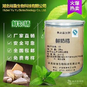 长期销售 鲜奶精 食品级 鲜奶精 鲜奶粉末香精 耐高温 烘焙专用