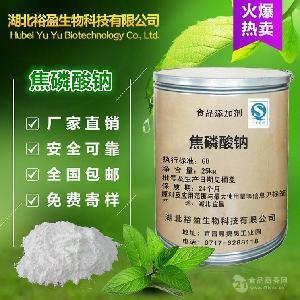 食品级焦磷酸钠价格  焦磷酸钠报价