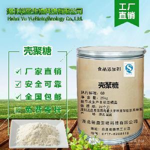现货批发 优质食品级 壳聚糖 增稠剂 甲壳素 壳聚糖 量大从优