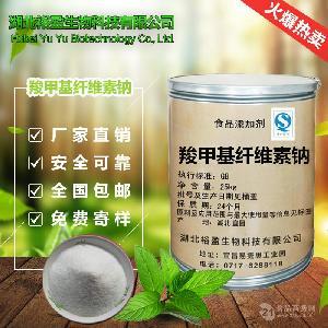 江苏泰利达CMC增稠剂