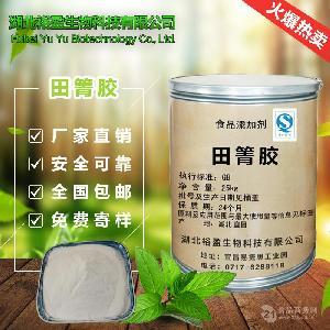 厂家直销 食品级 田箐胶 田箐粉 长期供应 质量保障 1kg起订