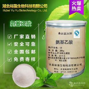 供应 食品级 氨基乙酸 增味剂 甘氨酸 价格优惠 一公斤起订