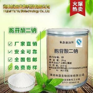 供应食品级 胞苷酸二钠 增味剂 胞苷酸二钠 优质 一公斤起订