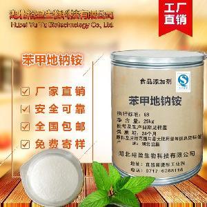 现货供应 食品级 苦精 苦味剂 苯甲地钠铵 量大优惠