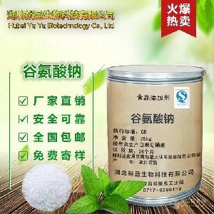 食品级 谷氨酸钠 增味剂 1kg起批 谷氨酸钠