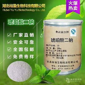 供应优质食品级 琥珀酸二钠 干贝素 1公斤批 干贝素