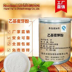 供应 乙基麦芽酚 食品级质量保证纯香/焦香 乙基麦芽酚 可分装