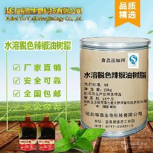 水溶性 辣椒油树脂 辣椒精 量大从优 价格实惠