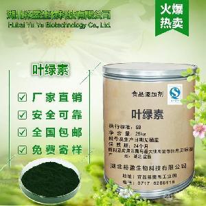 厂家直销食品级叶绿素 天然色素叶绿素 正品保证