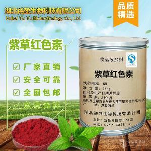 厂家供应 紫草红色素 好品质 紫草红色素 批发