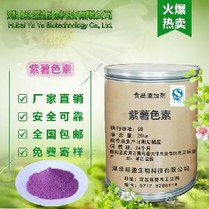 紫薯色素 食用色素 着色剂 甘薯红色素  现货供应