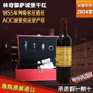 法国原瓶原装进口 红酒批发 正品精选 送礼佳品 林奇穆萨城堡