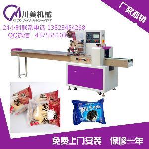 厂家直销 佛山川美CM-250公仔饼封口包装机 枕式封口套袋机