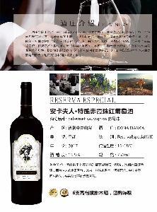 智利安卡夫人特酿赤霞珠红葡萄酒 RESERVA ESPECIAL