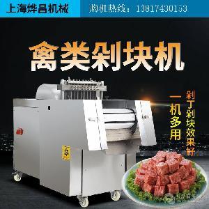 商用多功能切鸡块机 排骨剁块机 全自动切块机 禽类切块机