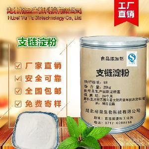 水溶性增稠剂  高透明食品级支链淀粉