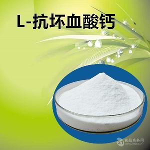 L-抗坏血酸钙食品级 高含量