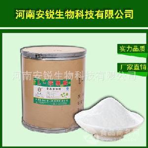 供应食品级 DL-苹果酸/酸度调节剂 DL-苹果酸