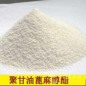 直销食品级乳化剂聚甘油蓖麻醇酯 【PGPR】
