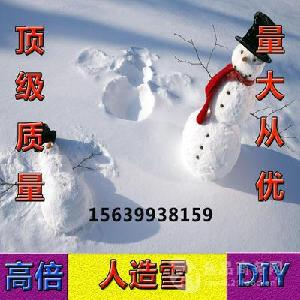 供应无气味人造雪粉 假雪 高吸水树脂 仿真雪 圣诞布景装饰