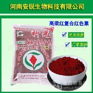 厂家食品级饮料高粱红色素提取物含量食用着色剂水溶色素