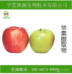 苹果酵素粉厂家批发